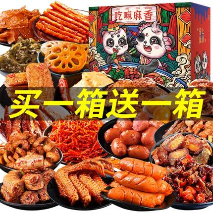零食大礼包麻辣网红小吃休闲食品卤味肉类充饥夜宵整箱鸭脖年货节