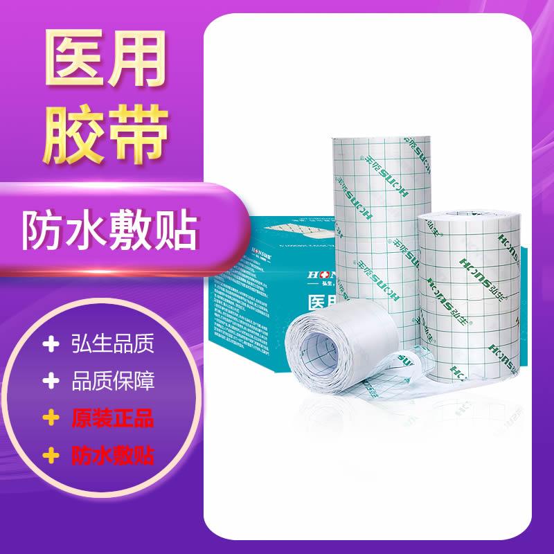 Hongsheng waterproof PU film, medical dressing, adhesive tape, Sanfu plaster, plaster, wound, bath and gauze