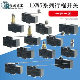 3C认证行程开关 限位开关微动开关LXW5-G1 G2 G3 Q1 Q2 N1 D1 11M图片
