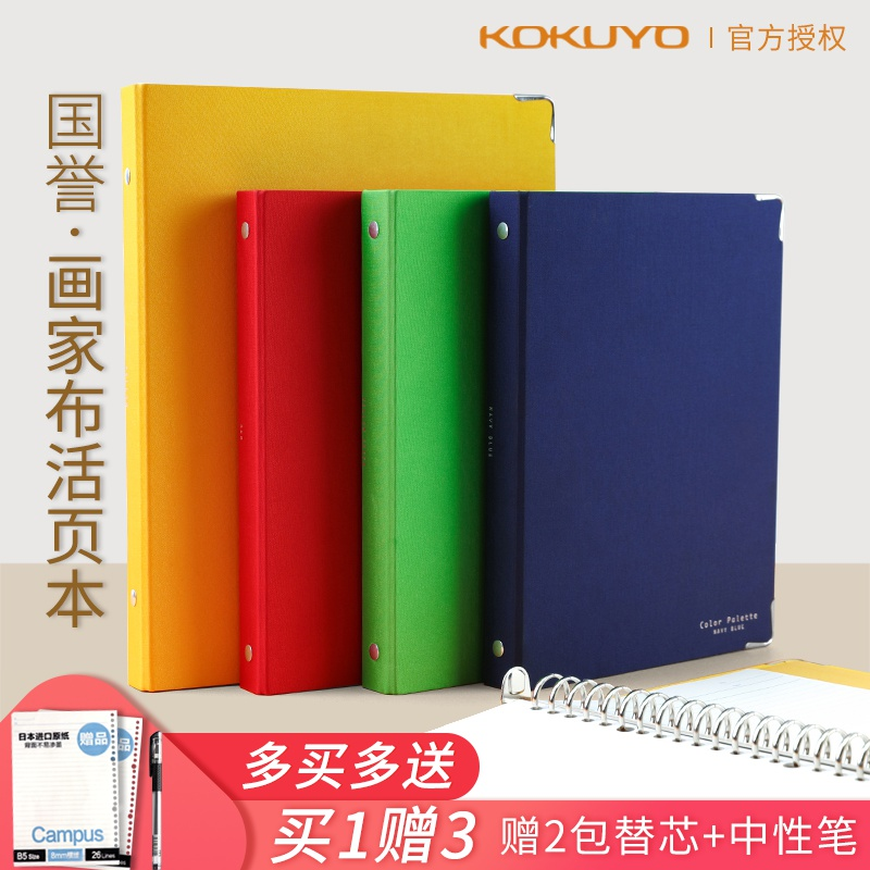 Kokuyo is a famous Japanese artist. The movable leaf is made of detachable snap ring, metal iron ring, B5 / A5. It can replace the hard core movable leaf shell. The movable leaf folder is colorful and good-looking. The notebook shell is made of movable leaf