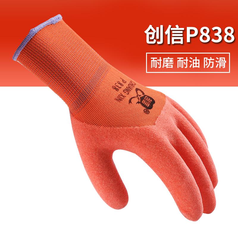 创信手套劳保耐磨耐油防滑塑胶发泡橡胶加厚带胶胶皮工作防护手套
