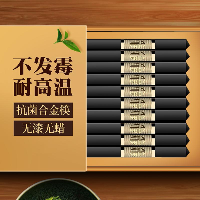 筷子家用高档合金筷快子家庭餐具酒店防滑筷长防霉套装分人耐高温