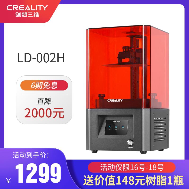 创想三维新品LD-002H大尺寸工业级2K高精度光固化3d打印机