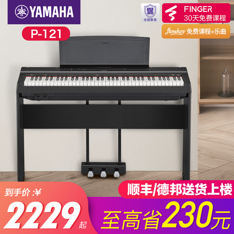 雅马哈电钢琴73键重锤p121初学...