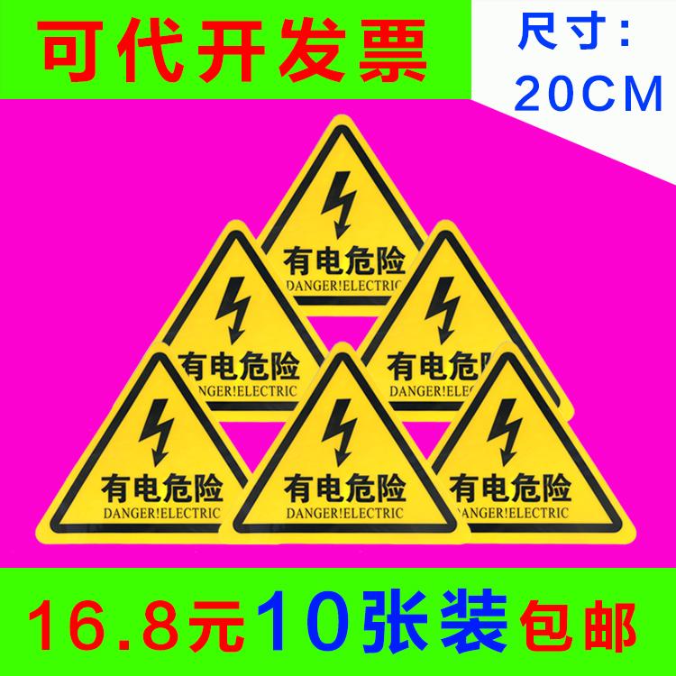 工厂电力安全语小心有电危险警示贴当心触电标志三角形大号提示牌