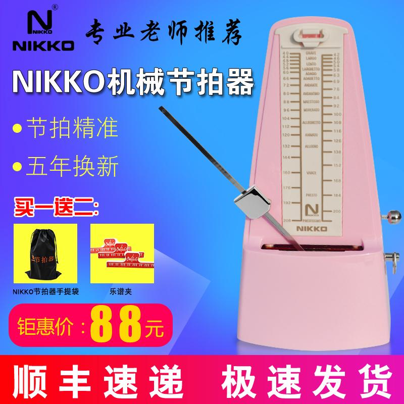 日本进口机芯NIKKO尼康机械节拍器钢琴小提琴吉他二胡节奏器通用