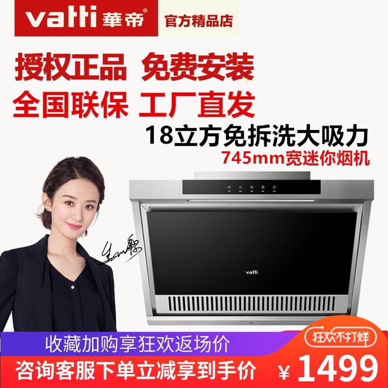 Vatti/华帝CXW-260-i11099一级能效18立方大吸力侧吸抽油烟机正品