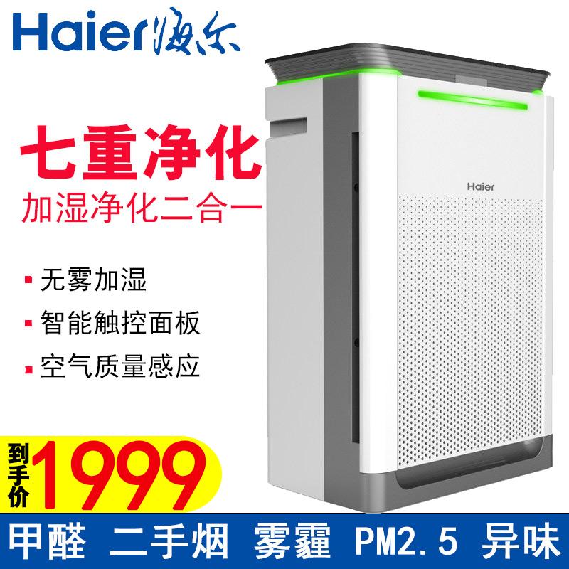 [海尔智能家电空气净化,氧吧]海尔空气净化器家用去除甲醛雾霾二手烟月销量0件仅售2399元