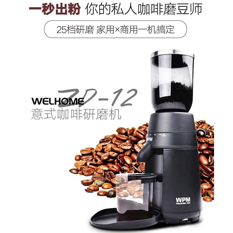 惠家ZD-12电动磨豆机Welhome意式锥刀咖啡豆研磨机家用商用磨粉机(非品牌)