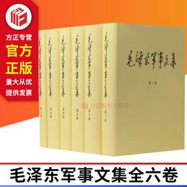 毛泽东军事文集套装1-6卷精装全六本 军事科学出版社 9787802378162 正版图书图片