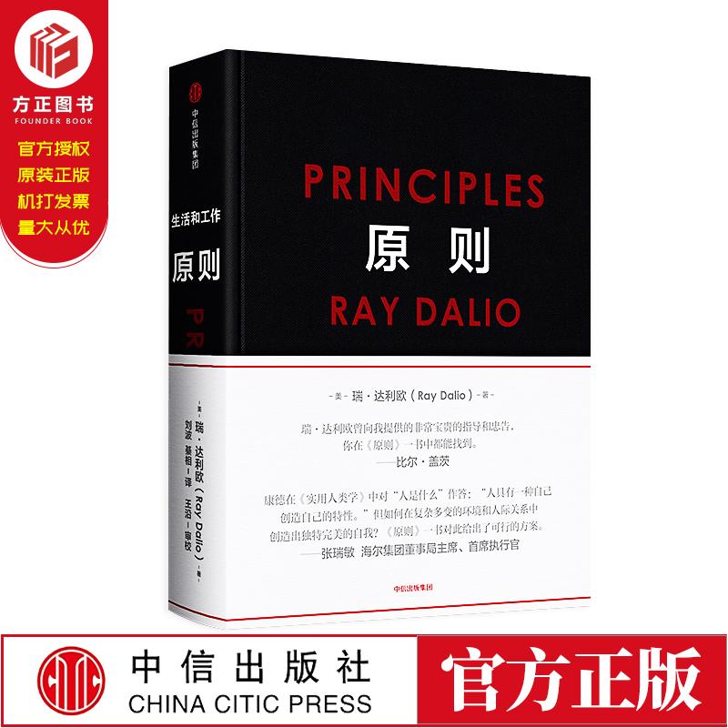 原则 中文版 RayDalio著 principles 瑞 达利欧 雷 达里奥作品 中信出版社 桥水基金爆裂商业管理类书籍