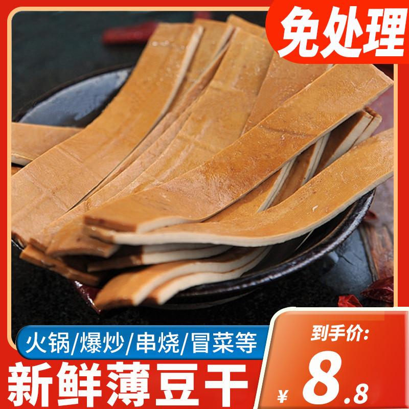 重庆豆干五香豆腐干香辣豆皮烧烤食材四川重庆特产香干500g商用