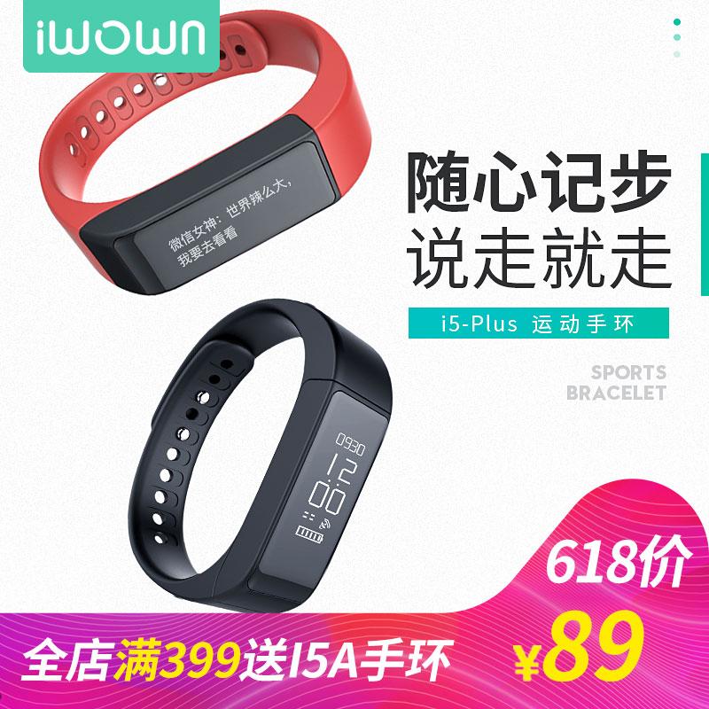 iwown埃微i5Plus智能手環防水運動手錶拍照計步器蘋果安卓ios藍牙