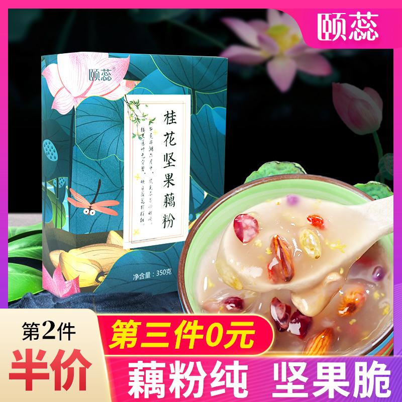 【颐蕊】桂花坚果藕粉羹350g