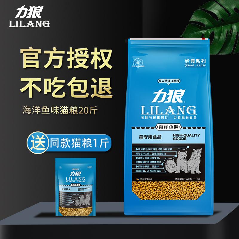 力狼猫粮10kg包邮海洋鱼味幼猫粮成猫粮美短英短流浪天然猫粮20斤优惠券