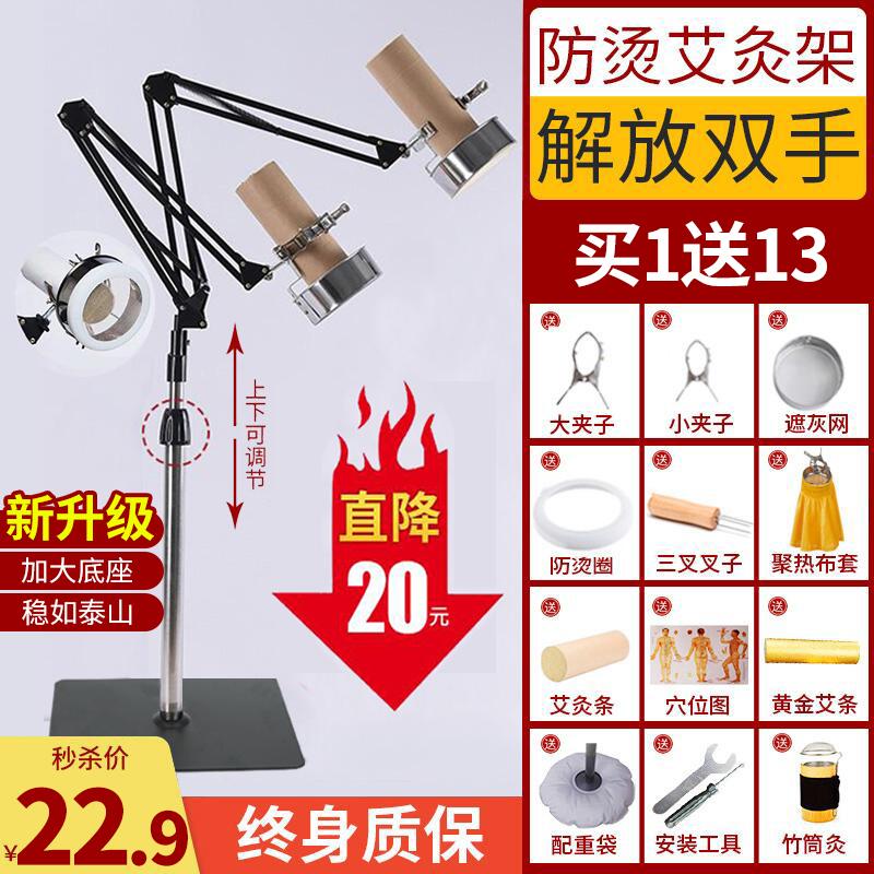 艾灸架悬灸仪家用立式全身熏蒸雷火灸工具落地明火排烟夹子支架子