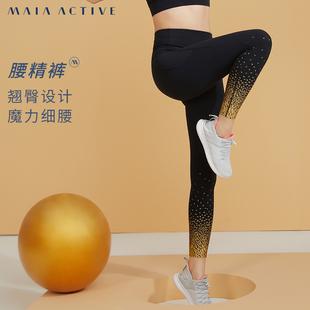 MaiaActive 腰精裤拼纱高腰收腹紧身弹力提臀简约款健身裤女