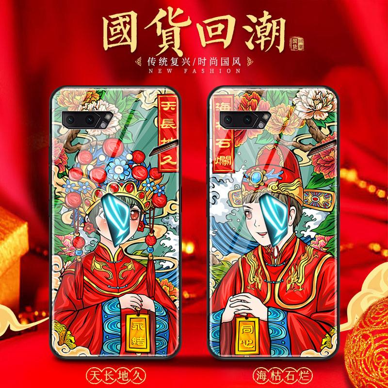 限7000张券华硕rog游戏手机2中国风rog2手机壳