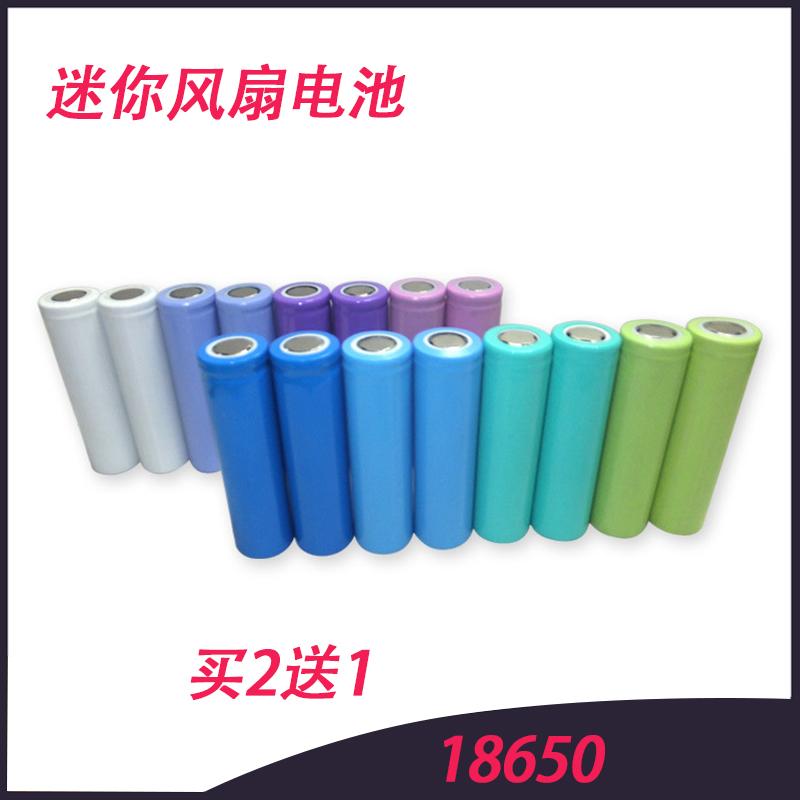 usb充電迷你小風扇強光手電筒專用18650充電鋰電池3.7v 2200毫安