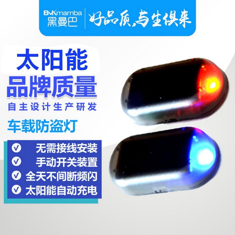 汽车装饰灯LED车内灯车载太阳能仿真模拟警示闪灯报警器防盗灯