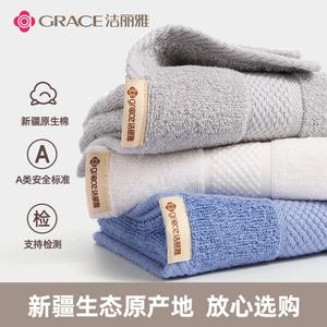 洁丽雅2条装纯棉洗脸洗澡家用毛巾