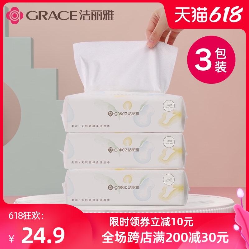 洁丽雅洗脸巾一次性女纯棉洁面巾男抽取式擦脸美容毛巾棉柔巾3包