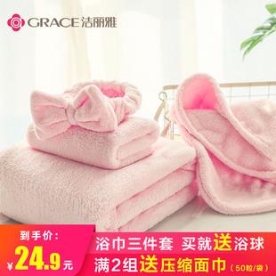 洁丽雅浴巾女裹巾家用非纯棉吸水速干不掉毛巾浴巾三件套女ins 风