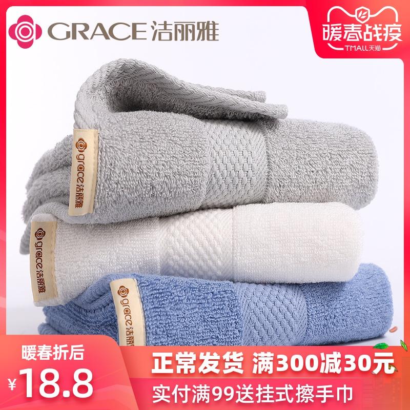 洁丽雅毛巾2条装 纯棉洗脸洗澡家用成人男女帕全棉柔软吸水不掉毛