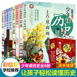 少年读历史全套8册写给儿童的中国历史青少年版历史书籍中国古代史读物小学生课外阅读畅销书学校推荐中华上下五千年历史故事正版