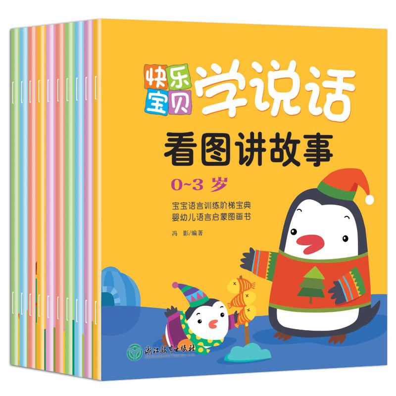 全套10册 宝宝学说话 语言启蒙书 适合一岁半到两岁宝宝看的书籍婴儿认知幼儿书本0-1-2-3岁儿童读物益智启蒙早教图书绘本故事书