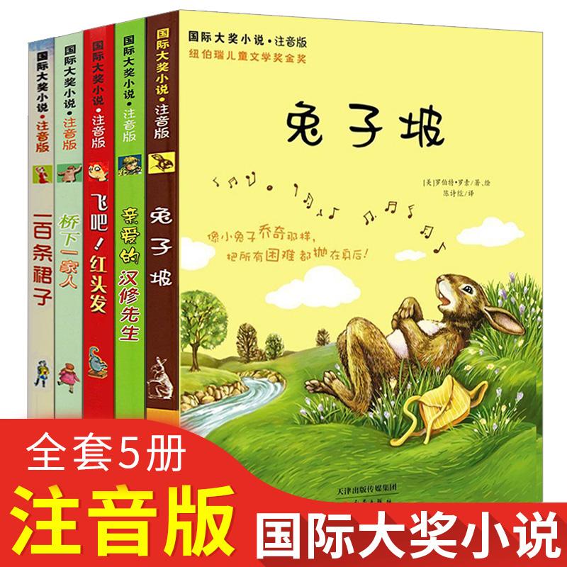 国际大奖小说注音版5册儿童文学兔子坡适合小学生二年级课外书 桥下一家人三四五六年级必读亲爱的汉修先生课外阅读书籍一百条裙子