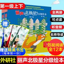 预售 外研社丽声北极星分级绘本第一级上下全套12册可点读英语分级阅读小学英语读物新课标教学教材幼儿园儿童英语启蒙早教故事书