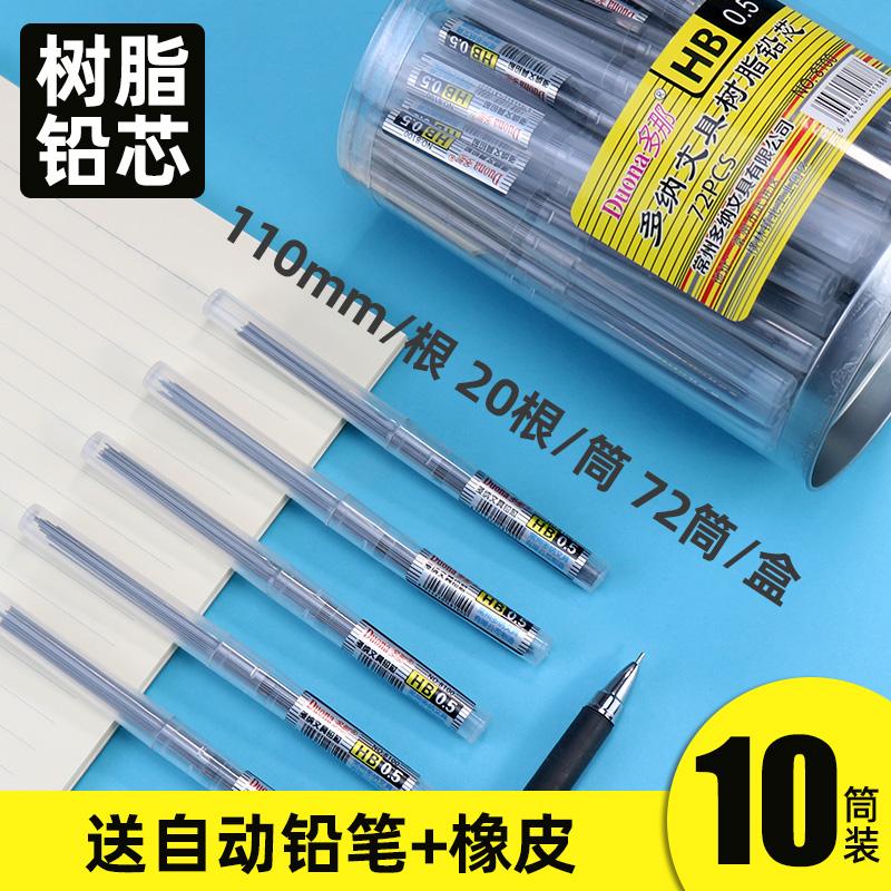自动铅笔0.5mm0.7mm笔芯学生HB/2B/2H树脂活动铅芯儿童2比黑色圆规替铅粗笔芯不易断芯
