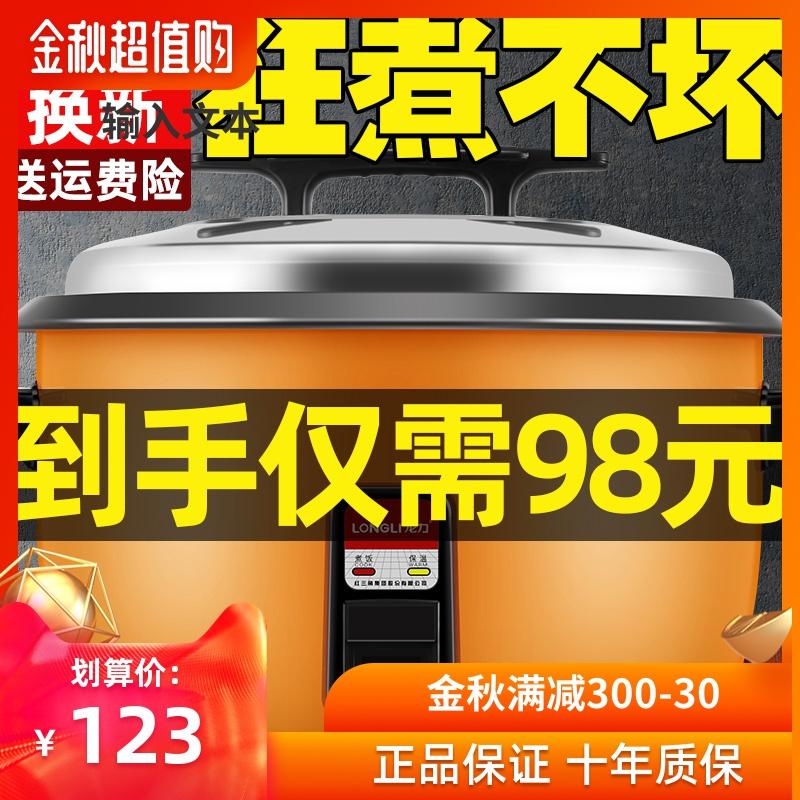 老式多功能家用食堂商用保温电饭锅满98元可用5元优惠券