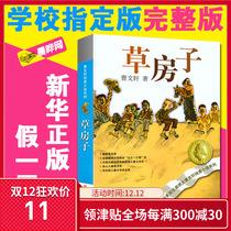 年级课外书中国寓言神话故事书籍人教版5中国民间故事欧洲民间故事语文教材配套阅读册五年级必读书目非洲民间故事3快乐读书吧全