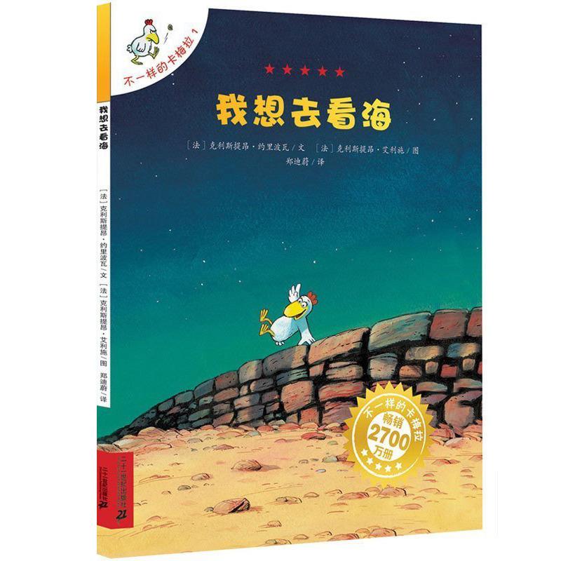 【晨晔网 正版包邮】我想去看海/不一样的卡梅拉(单册)手绘本一季1辑图书5-6-7-8-9-10岁 正版 儿童文学童书籍 畅销书