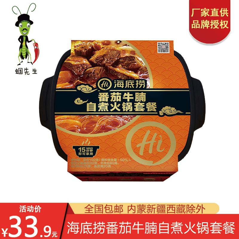 限7000张券hi海底捞番茄365牛腩自热小火锅