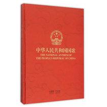 中华人民共和国国歌钢琴曲谱管弦乐队曲谱合唱 于海上海音乐