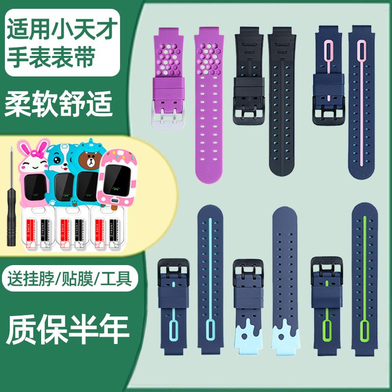 【送挂脖套】适用小天才电话手表表带Y03Z3Z2Z1Z2Z5Y05 Y01A q1q2