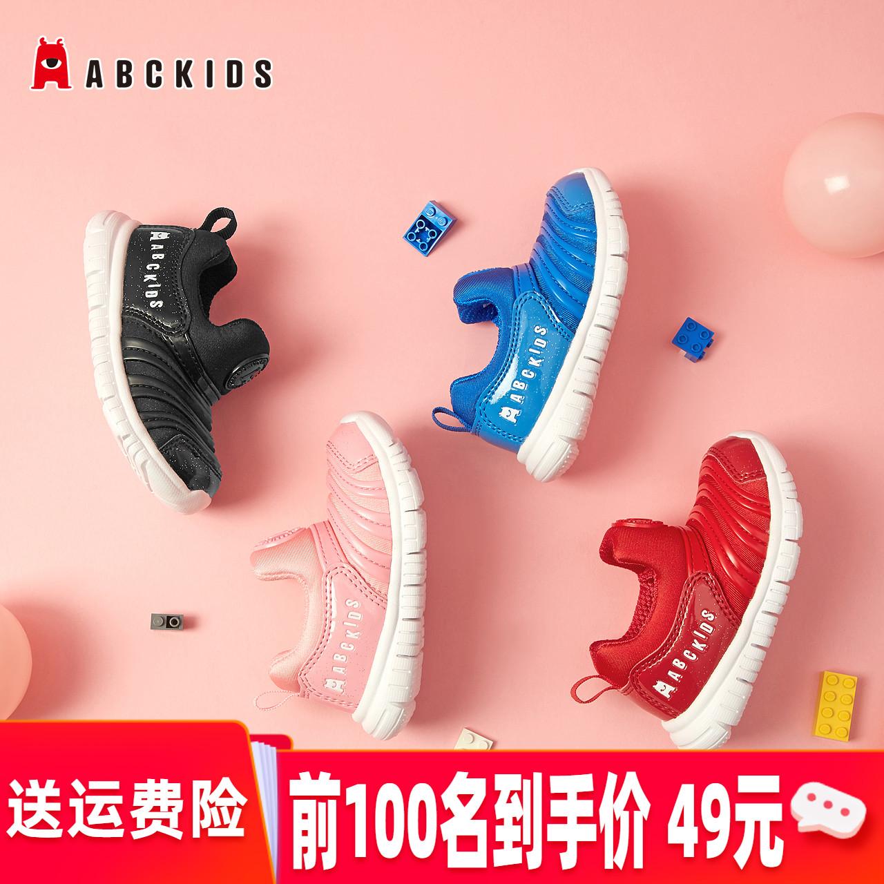 abckids童鞋男童毛毛虫鞋2020春夏女童宝宝透气网面鞋儿童运动鞋
