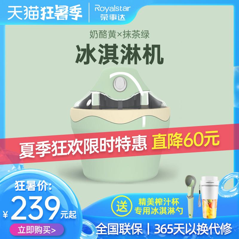 荣事达家用小型儿童自制水果雪糕机