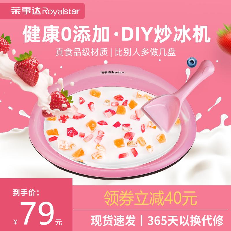 荣事达炒酸奶机家用小型水果冰盘冰淇淋雪糕机儿童自制diy炒冰机