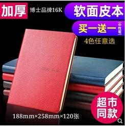 博士精品软面仿皮本16K记事本商务笔记本文具本子办公用品WJ1612