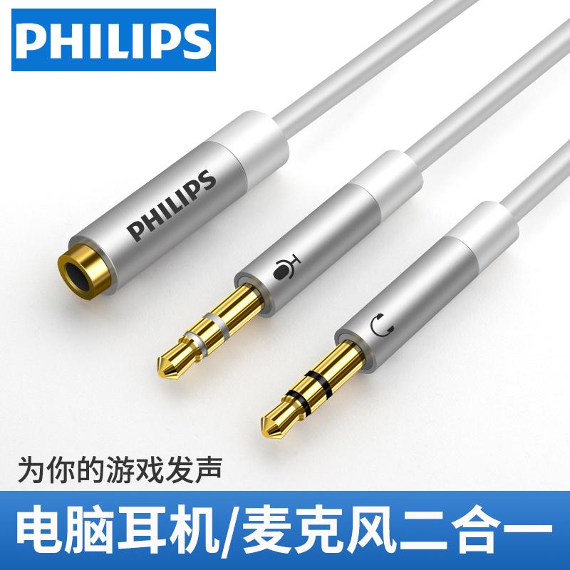 飞利浦台式机电脑耳机麦克风二合一转接线手机耳麦转换头音频分线器3.5mm一分二吃鸡k歌话筒语音直播