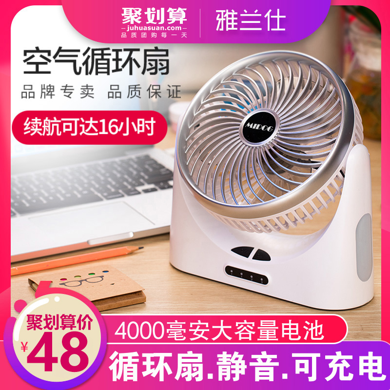 USB small fan Mini rechargeable silent portable small fan desktop home student dormitory bed