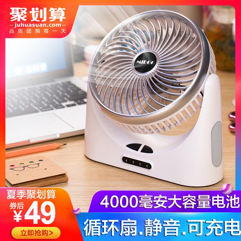 限2000张券usb迷你可充电静音台式小型电风扇