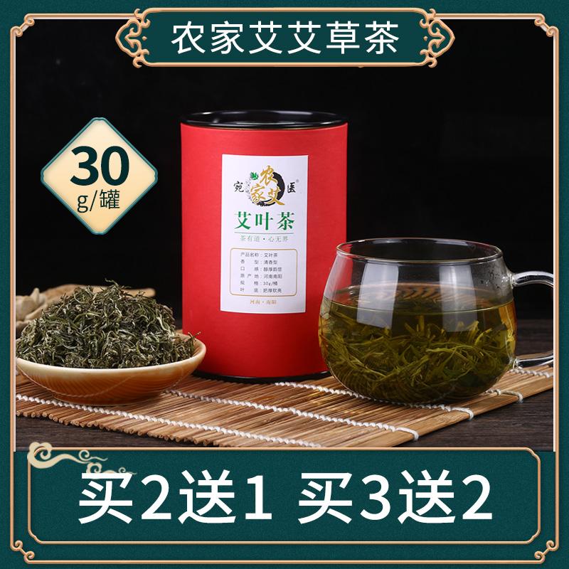 艾叶茶艾草茶食用艾叶特级正品女性去濕气艾叶草泡水喝养生艾尖茶