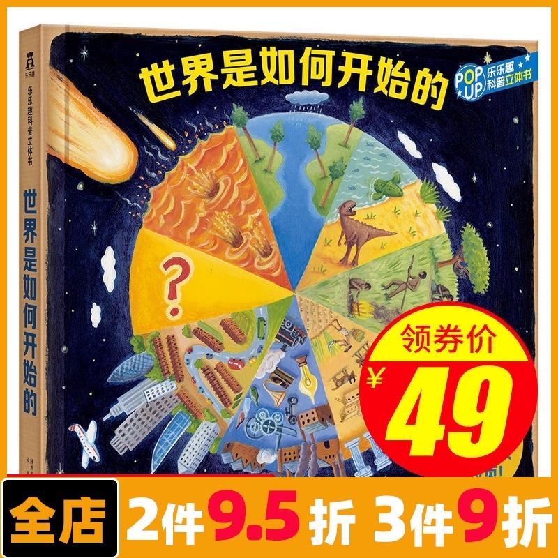 乐乐趣儿童3d版立体书翻翻泰普勒趣味科普揭秘世界是如何开始的3-6-8-10周岁知识百科大全图书籍读物自然科学故事青少儿万物的由来