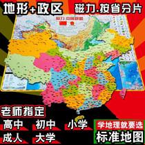 地图中小学生地理学习二合一小号型鼠标垫大小家用塑料质地图便携带正反双面mini多功能世界地图年全新正版中国地图2018迷你版