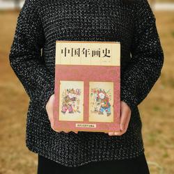 中国年画史 王树村 著作 艺术收藏书籍 年画鉴赏 年画大全 正版书籍 北京工艺美术出版社